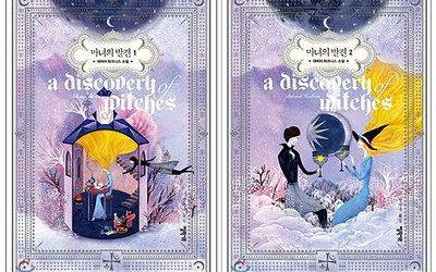 Korean–A Discovery of Witches